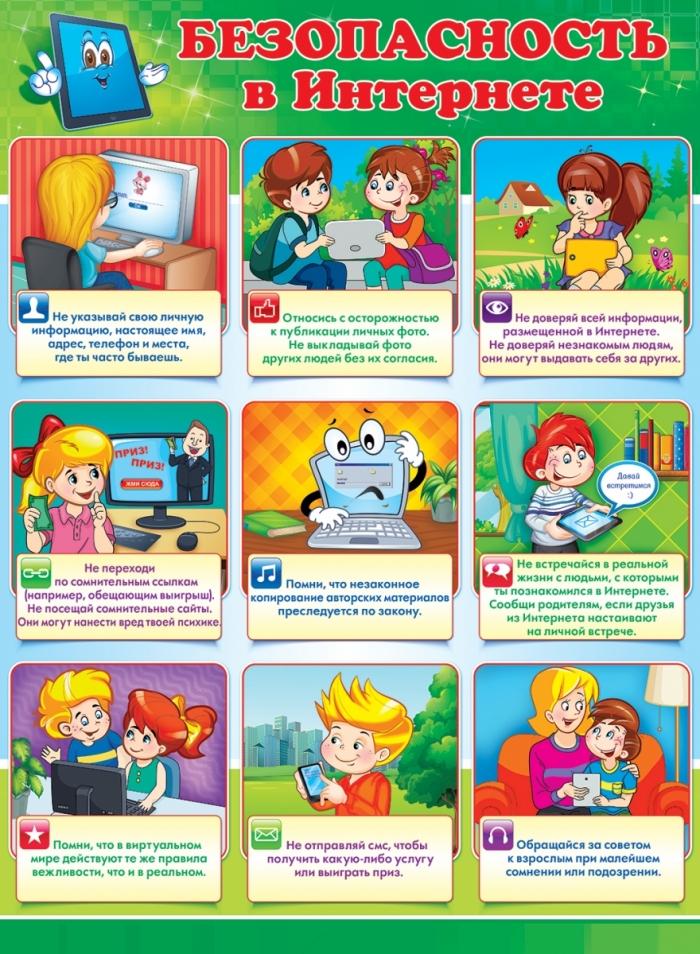 Картинки по запросу правила безопасности в интернете для детей